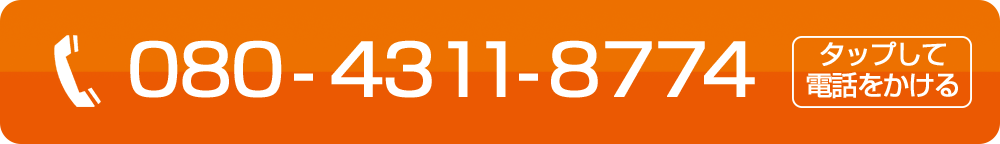 080-4311-8774